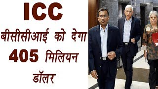 BCCI to get 405 million dollar as revenue from ICC | वनइंडिया हिंदी