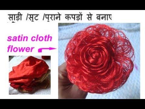 Satin fabric Rose making /साड़ी /सूट /पुराने कपड़ों से बनाए/flower for pot/vase/waste material craft