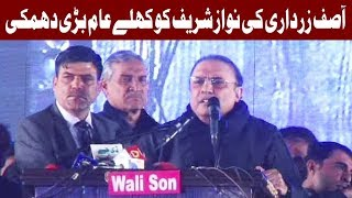 Will force Nawaz Sharif to quit politics - Asif Zardari - 4 April 2018 - Express News
