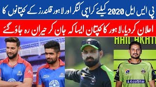 Lahore qalandars and Karachi King announcement official captain | Mussiab Sports |