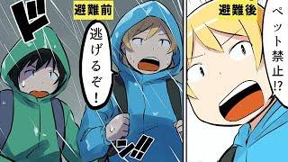【漫画】緊急避難するとどうなるのか?【マンガ動画】
