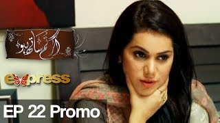 Agar Tum Saath Ho - Episode 22 Promo | Express Entertainment | Humayun Ashraf, Ghana Aly, Anushay