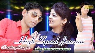 High Speed Jawani | New Haryanvi Song 2017 | Mandeep Bhangru, Mukesh Nehra, Bharti | Maina Haryanvi