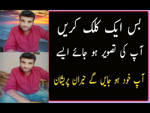 How to Change Photo Background on MOBILE JUST 1 CLICK  2017 URDU / HINDI