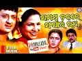 Samay Chakare Sansara Ratha | Sidhant | Mama Mishra | Aparajita | Mihir Das | Bijay Mohanty Mp3