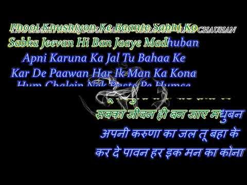 Xxx Mp4 Itni Shakti Hame Dena Daata Karaoke With Scrolling Lyrics Eng Amp हिंदी 3gp Sex