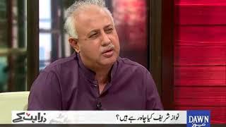 "Zara Hat Kay - August 17, 2017 ""Nawaz Zardari politics, NAB, Charlottesville"""