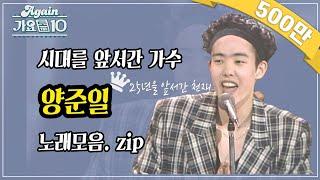 시대를 앞서간 가수 ☆양.준.일☆ 노래 모음 | Yang Joon-il(V2)