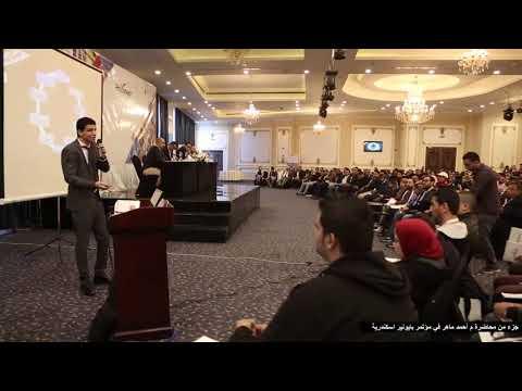 مؤتمر العالميين (2)  في بايونير  - جزء من محاضرة احمد ماهر