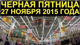 чёрная пятница 2015 в ашане москва надевают только голое