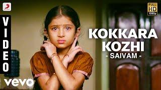Saivam - Kokkara Kozhi Video | Baby Sara | G.V. Prakash Kumar