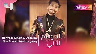 #MBCTrending - Ranveer Singh and Deepika بحفل Star Screen Awards