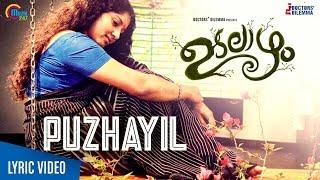 Udalaazham | Puzhayil Lyric Video | Sithara Krishnakumar, Mithun Jayaraj | Official