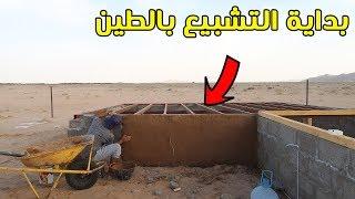 بناء غرفة تحت الارض | المرحلة العاشرة 👷♂️🏡