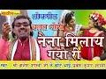 प्रवेश शास्त्री--लोकगीत- चलत मोसे नैना मिलाय गयो री Pravesh Shastri | New Lokgeet- Chalat Mose Naina