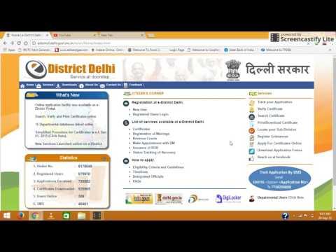How to cheak obc certificate status in edistric delhi