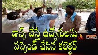 డాన్స్ చేస్తే ఉద్యోగులను సస్పెండ్ చేసిన కలెక్టర్ | Dildar Varthalu | Vanitha TV Satirical News
