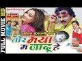 Tor Maya Ma Jadu He - तोर मया मा जादू हे   Superhit Chhattisgarhi Movie