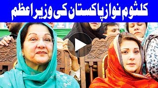 Kulsoom Nawaz ready to contest NA-120 by-election - Headlines -10:00 AM - 11 Aug 2017
