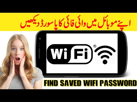 How to find saved wifi password in android mobile