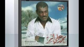 mohamed ali lasmar bellah ya tir