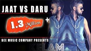 Jaat v/s Daaru | Kelam Siwach | New Haryanvi Song 2016.