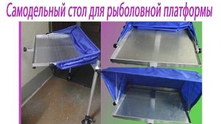 столик для рыболовной платформы
