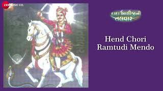 Hend Chori Ramtudi Medo | Full Audio | Dada Bhatiji Ni Talwar | Gujarati Devotional Songs