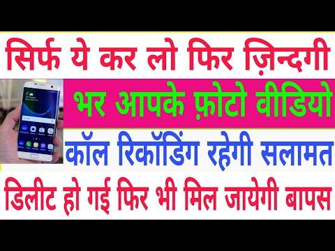 apne  personal photo video call recoding ko delete hone se bachaye | how to use google drive