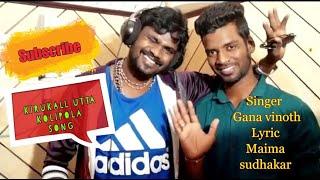 Gana sudhakar new year song free download