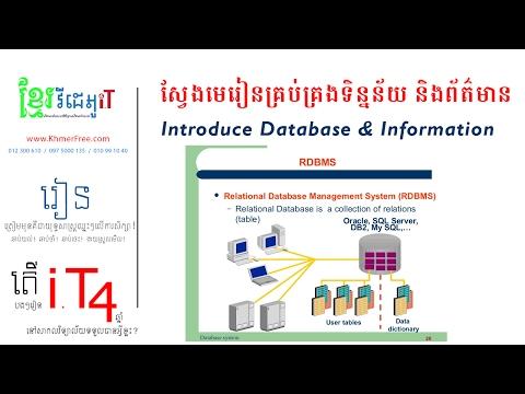 SQL Introduction