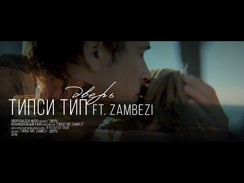 Типси Тип - Дверь ft. Zambezi (Unofficial clip 2018)
