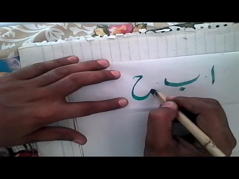 urdu khushkhati writing urdu words writing urdu words making calligraphy words to practice khatati**