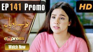 Pakistani Drama   Nawabzadiyan - Episode 141 Promo    Express TV Dramas   Fazyla Lashari, Rizwan