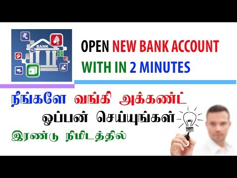 New Bank Account Open Within 2 Minutes | Through Your Android Mobile