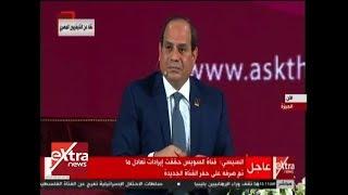 الآن| السيسي: احتياطي مصر النقدي وصل إلى 45 مليار دولار