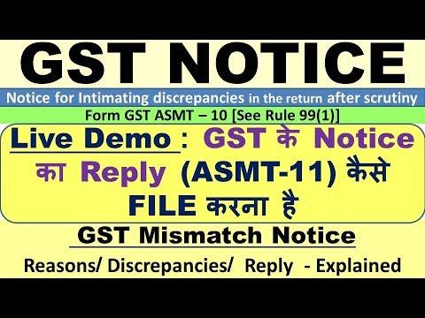 GST NOTICE : FORM ASMT 11, FORM ASMT 10 REPLY, MISMATCH NOTICE, HOW TO FILE ASMT 11