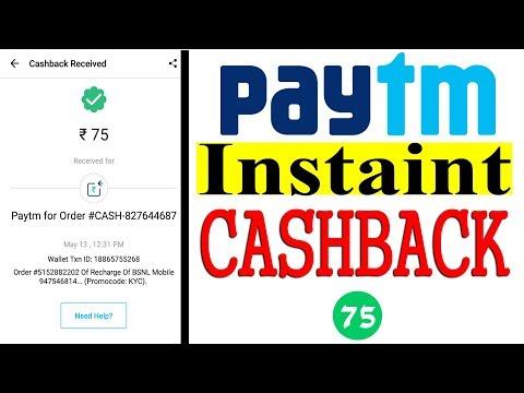 Paytm Rs-75 Cash Back instantly || Paytm par Rs-75 cash back turant paye