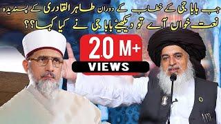 Jab Allama khadim Hussain Rizvi k Samnay Allama Tahir ul Qadri k Fav Naat Khawa Syed Fasih ud din Ae