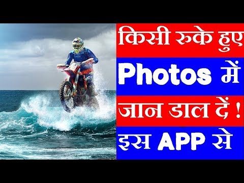 you give life to your photos, applying a fantastic motion in picture