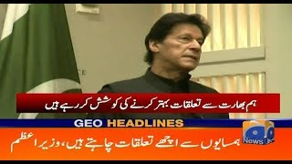 Geo Headlines - 12 AM | Hum Bharat Say Taluqat Behtar Karne Ki Koshish Karahe Hain - PM  | 24th July