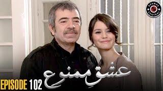 Ishq e Mamnu | Episode 102 | Turkish Drama | Nihal and Behlul | Dramas Central