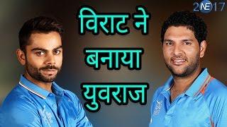 जानिए क्यों Yuvraj Singh कहते हैं कि Virat Kohli ना होते तो Retirement ले लेता