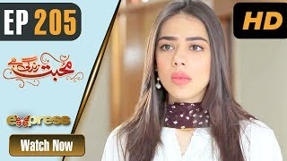 Pakistani Drama | Mohabbat Zindagi Hai - Episode 205 | Express Entertainment Dramas | Madiha