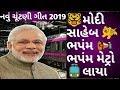 Download મોદી સાહેબ ભપંમ ભપંમ મેટ્રો લાયા    new election song    best emoji in video   2019 MP3,3GP,MP4