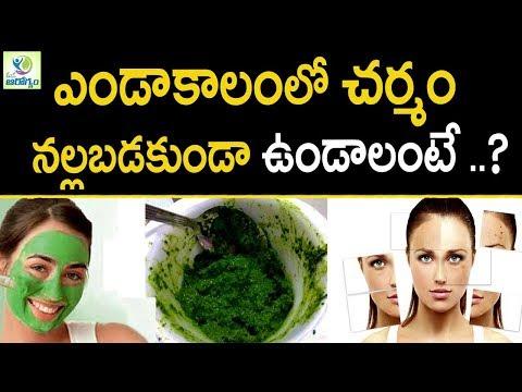 Summer Skin Care Tips  - Mana Arogyam | Skin care Tips | Summer Health Care Tips