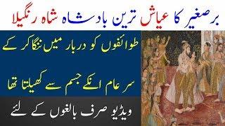 Muhammad Shah Rangeela story | Muhammad Shah Rangeela kon tha | Spotlight