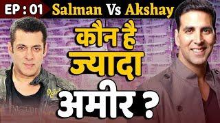 Salman Vs Akshay : जानिए कौन है दोनों में सबसे ज्यादा अमिर