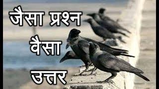 प्रेरणा कथा 227: जैसा प्रश्न वैसा उत्तर Prerna Katha 227: Jaisa Prashn Vaisa Uttar