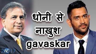 जानिए क्यों MS Dhoni पर बिगड़े Sunil Gavaskar